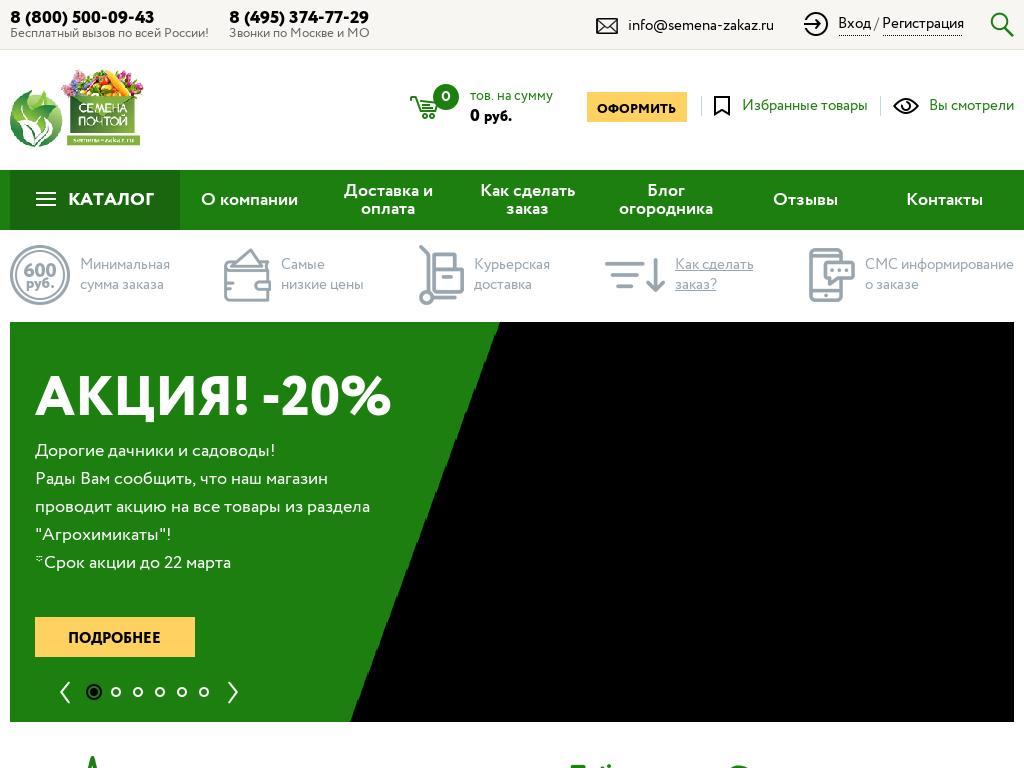 логотип semena-zakaz.ru