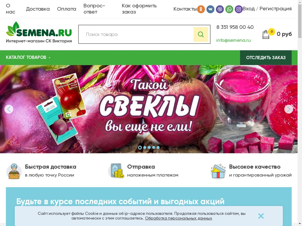 Скриншот интернет-магазина semena.ru