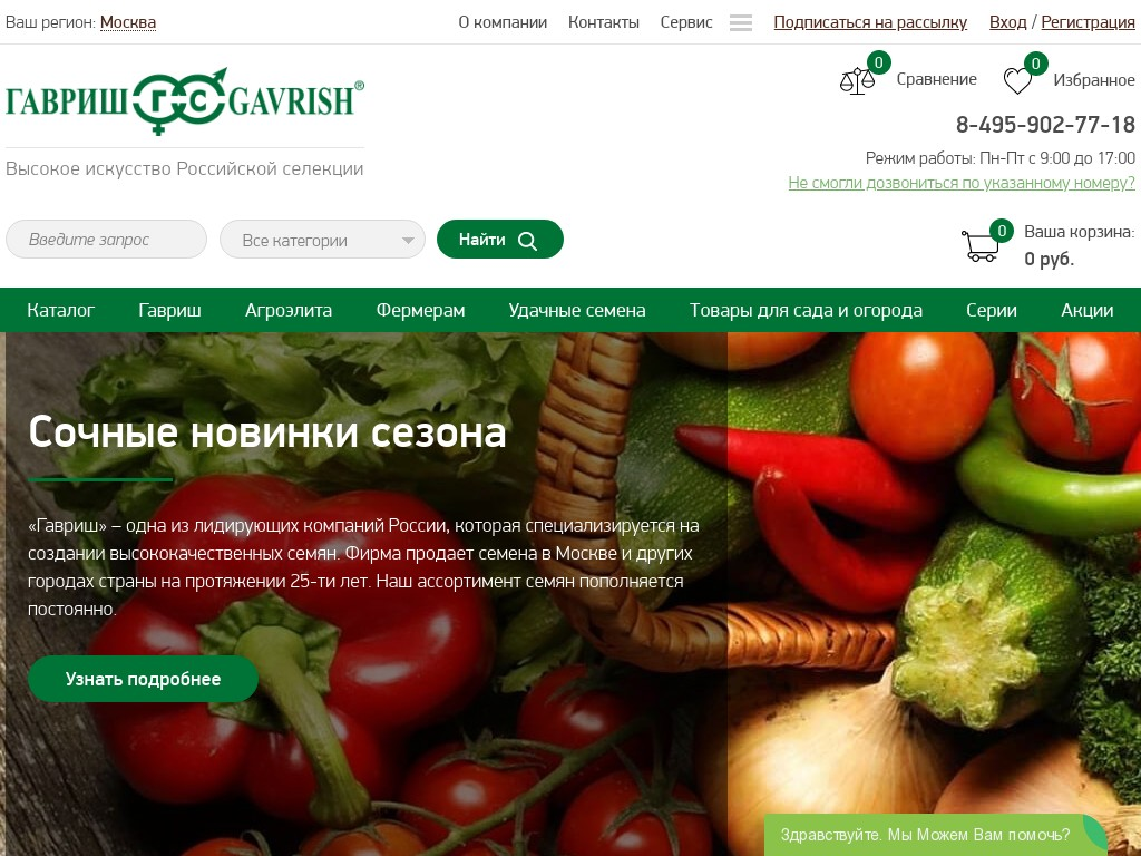 Скриншот интернет-магазина semenagavrish.ru