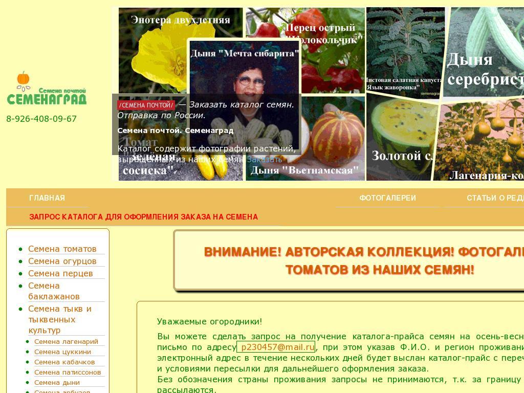 логотип semenagrad.ru