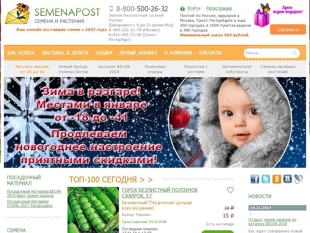 Скриншот интернет-магазина semenapost.ru