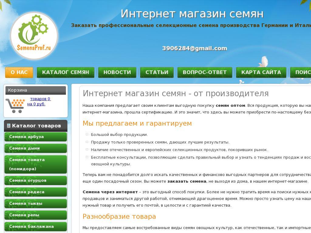 логотип semenaprof.ru
