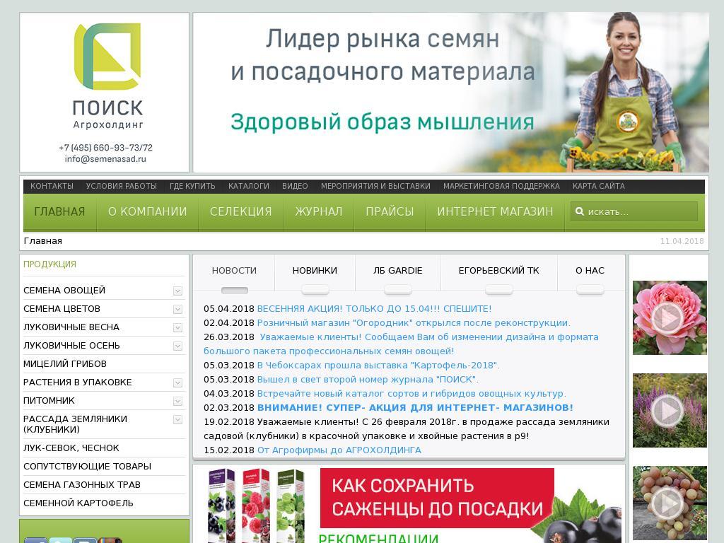 логотип semenasad.ru