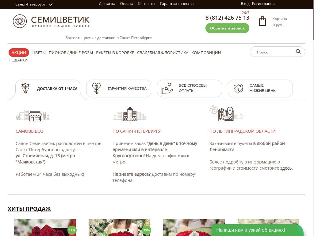 Интернет магазин цветов спб самовывоз, оптом