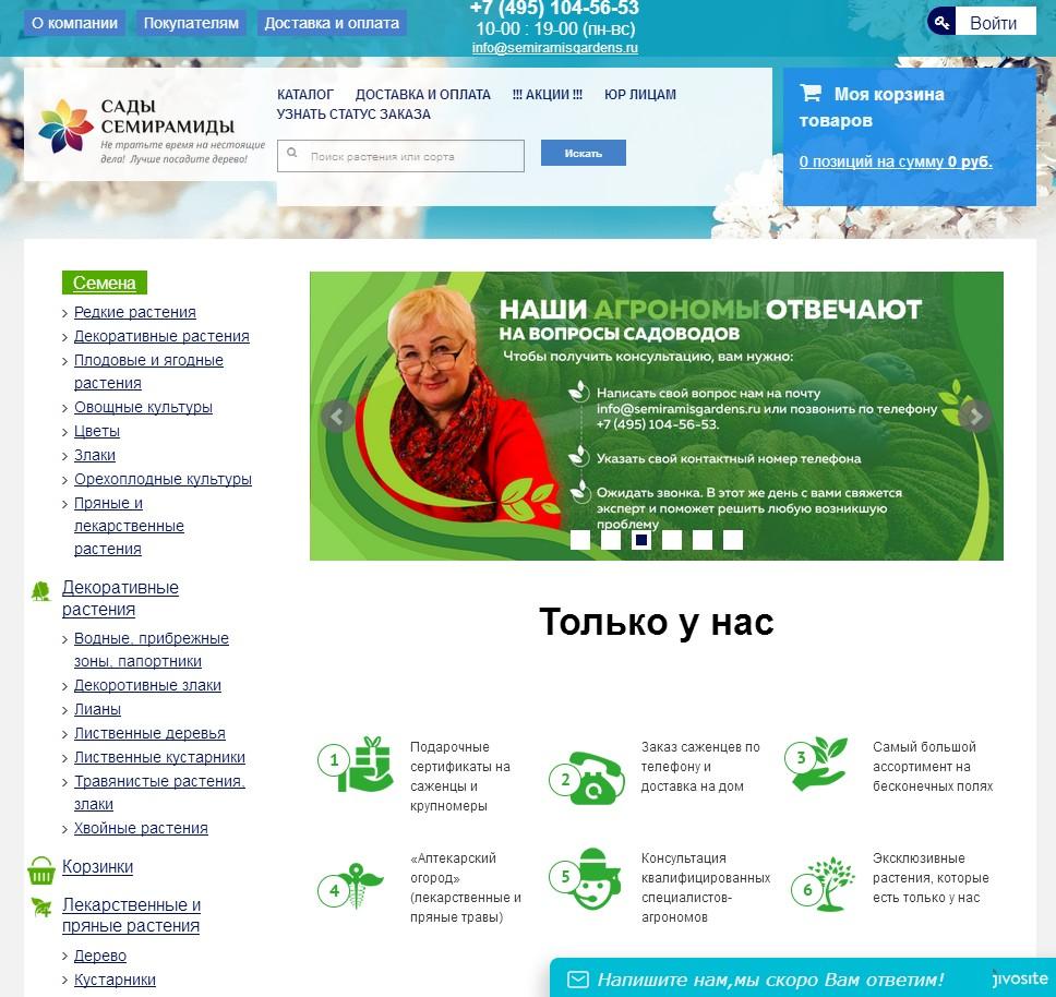 логотип semiramisgardens.ru