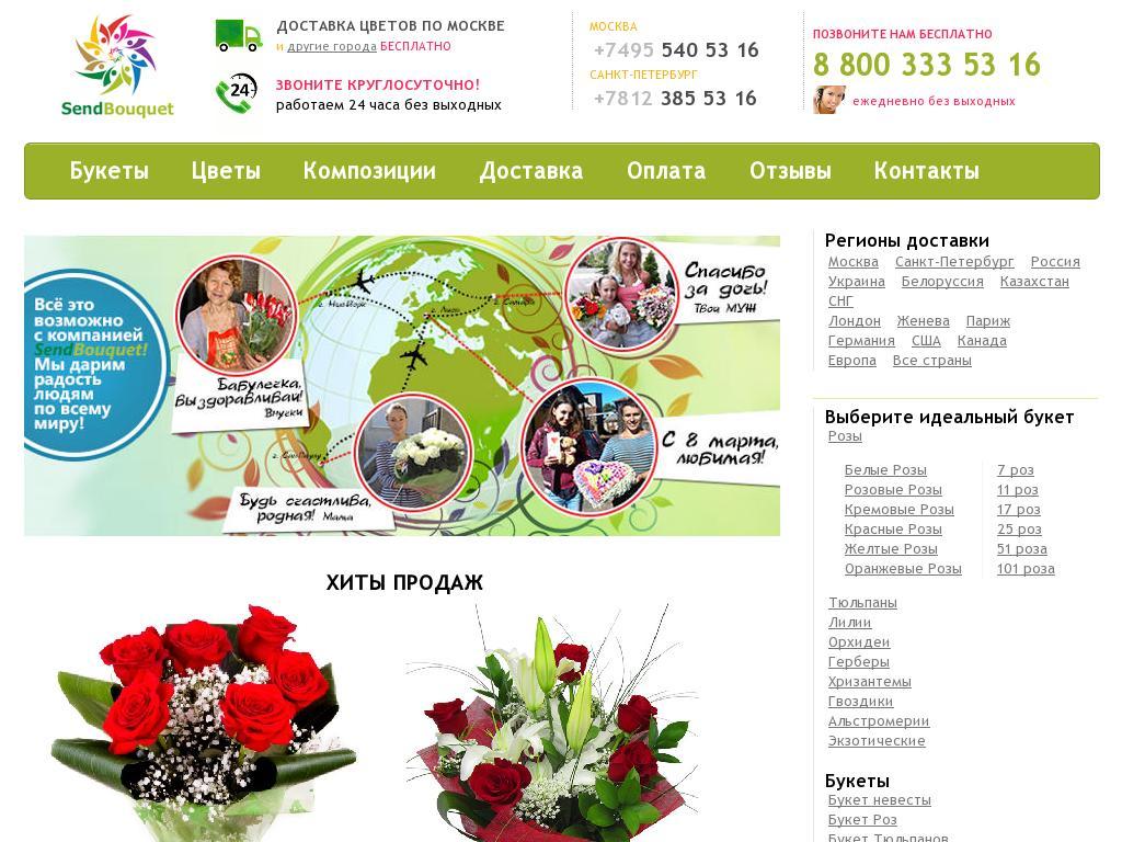 логотип sendbouquet.ru