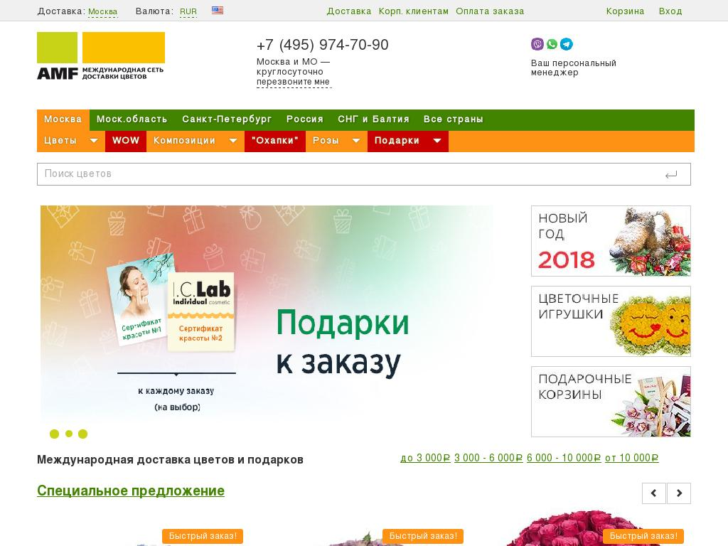 отзывы о sendflowers.ru