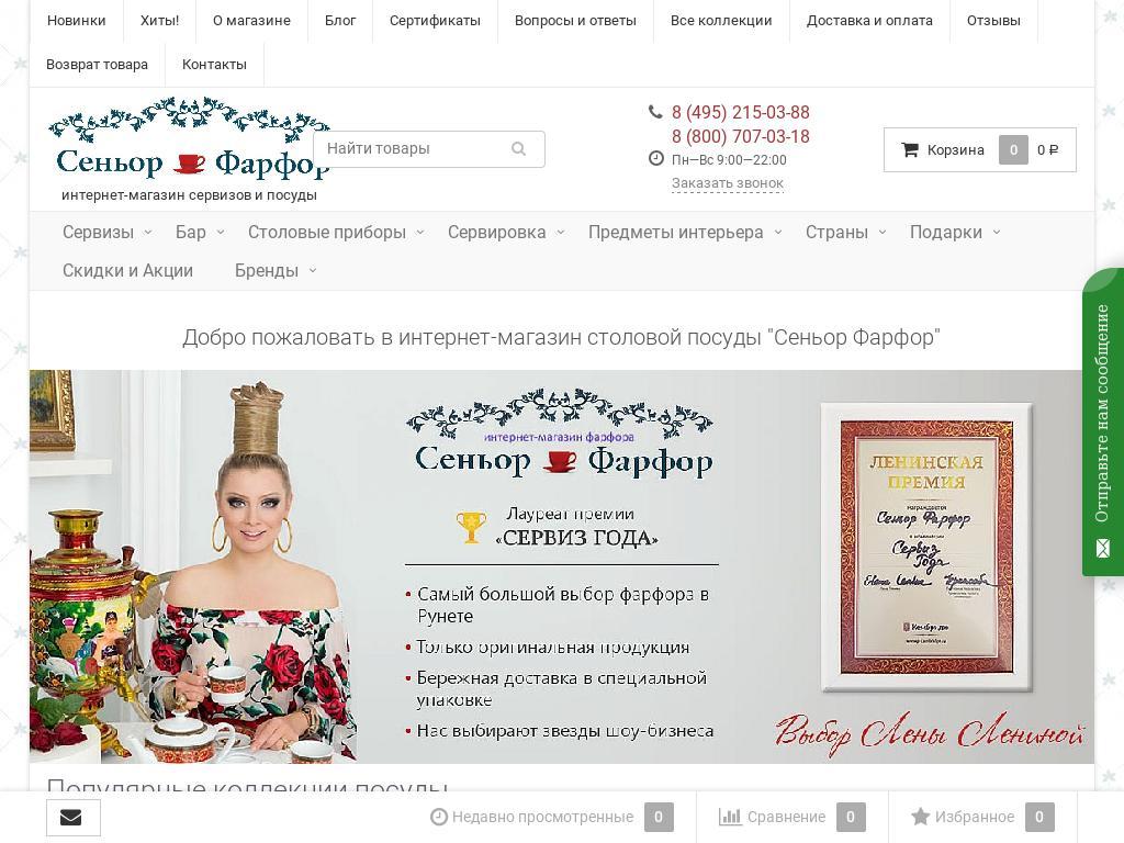 логотип senior-farfor.ru