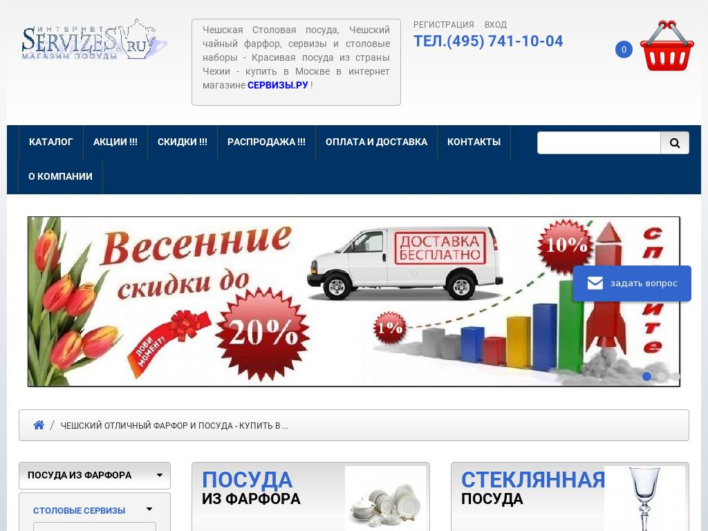 логотип servizes.ru