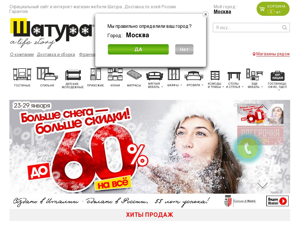 Скриншот интернет-магазина shatura.com