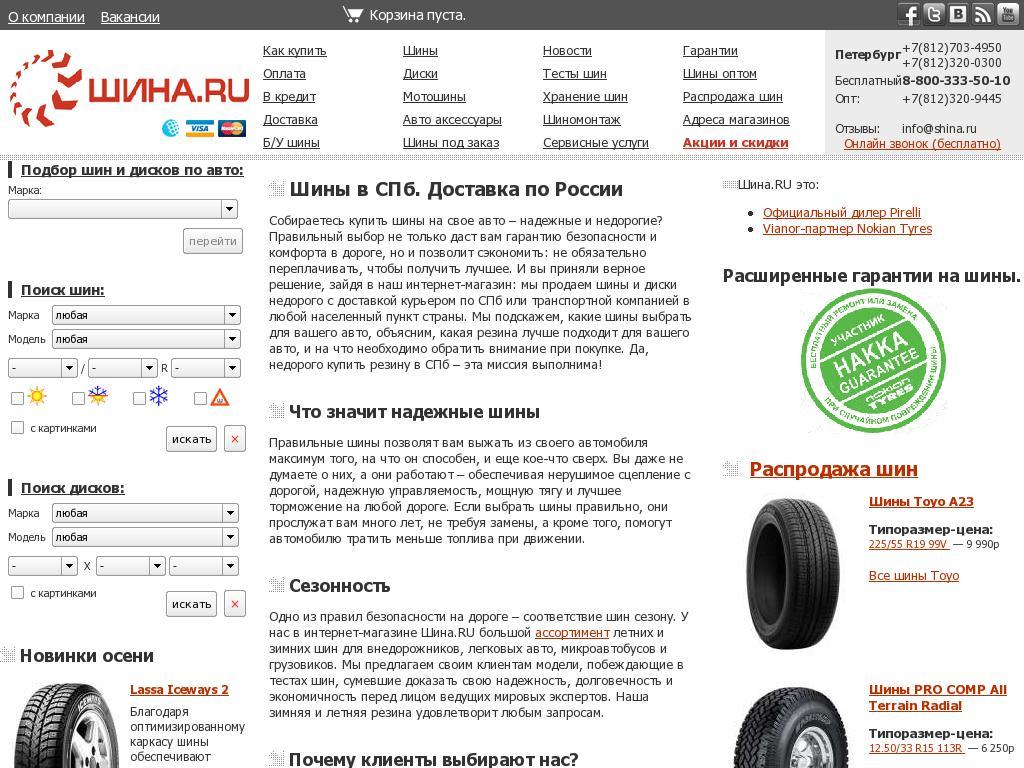 логотип shina.ru
