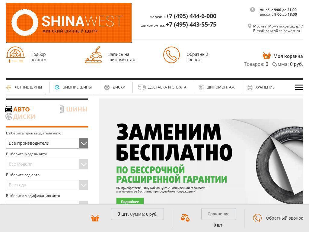 логотип shinawest.ru