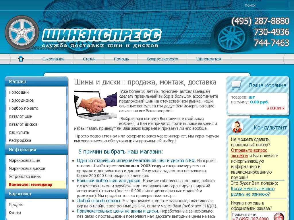 логотип shinexpress.ru