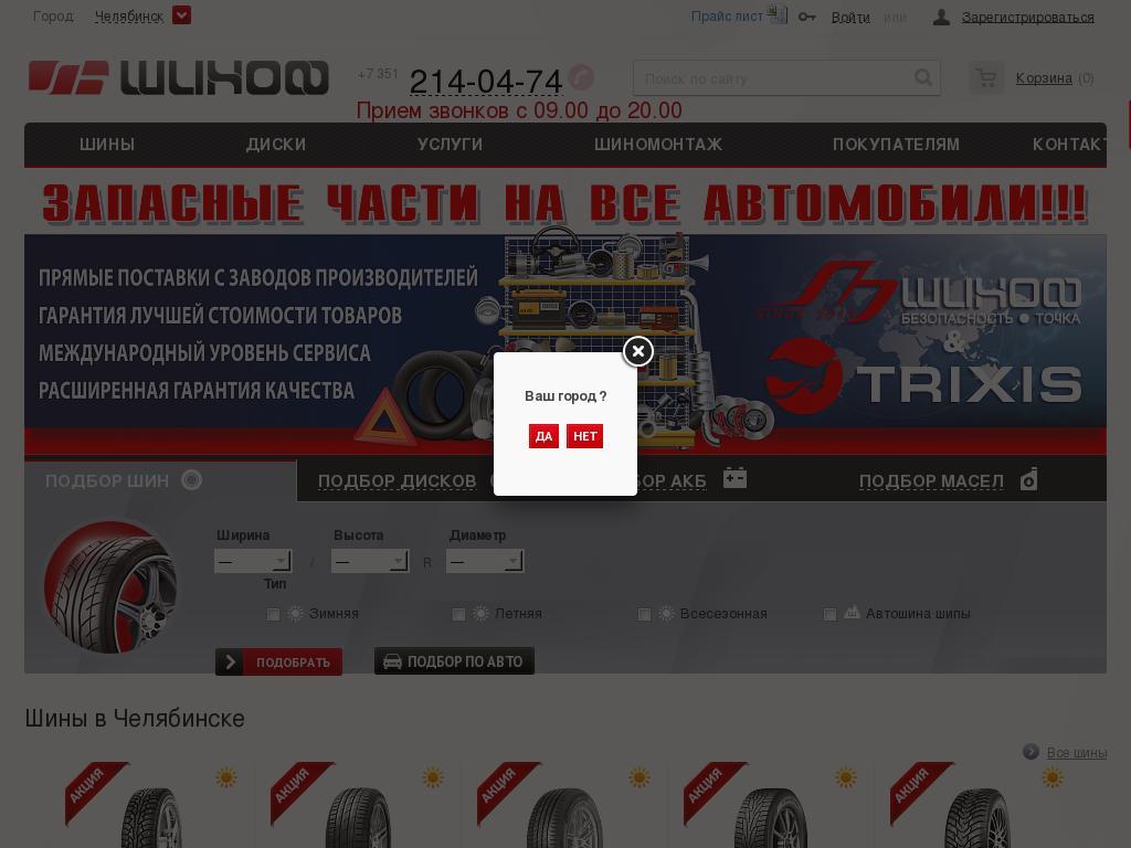 логотип shinof.ru