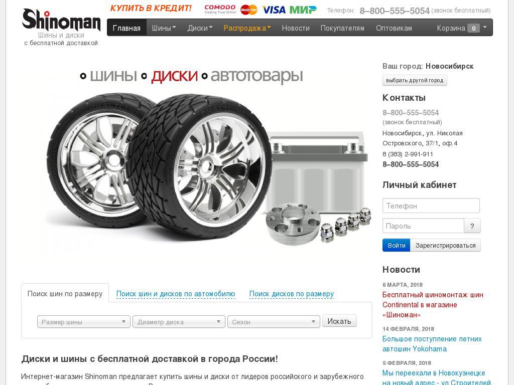 логотип shinoman.ru
