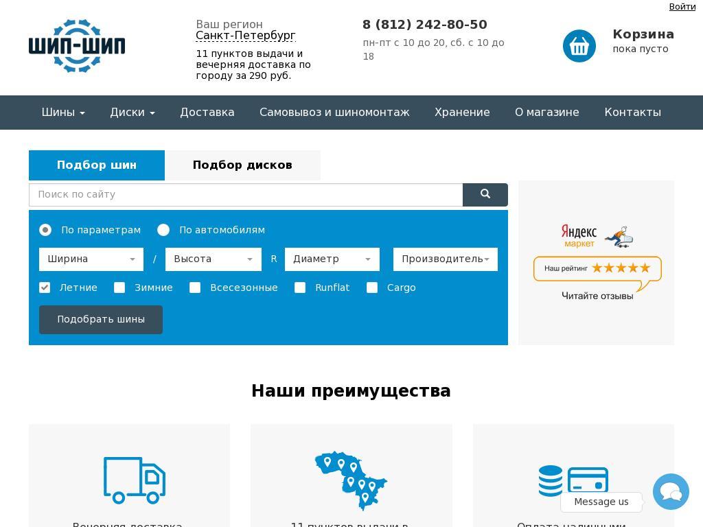 отзывы о ship-ship.ru