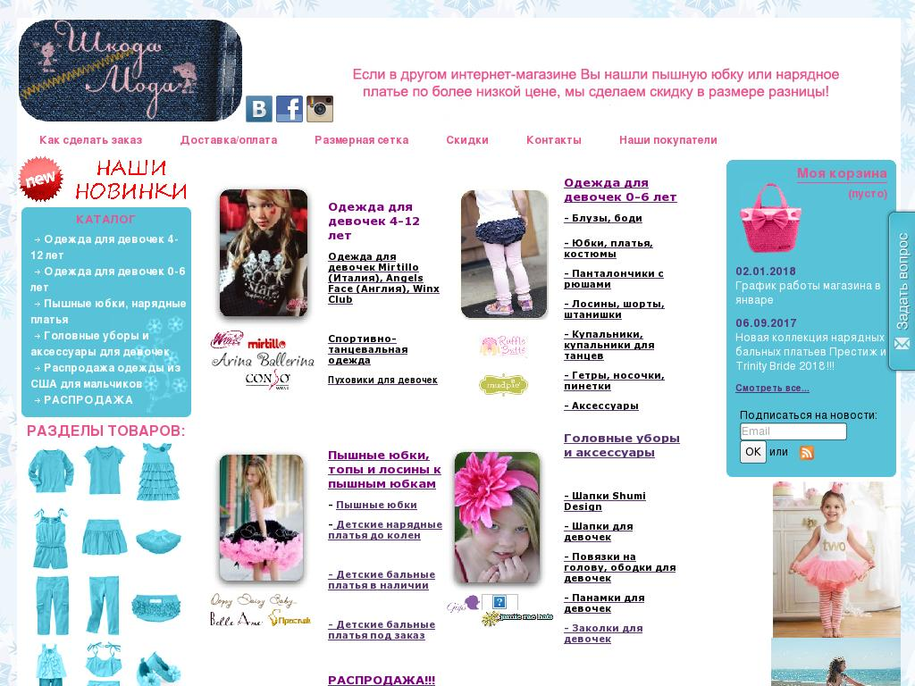 Скриншот интернет-магазина shkodamoda.ru