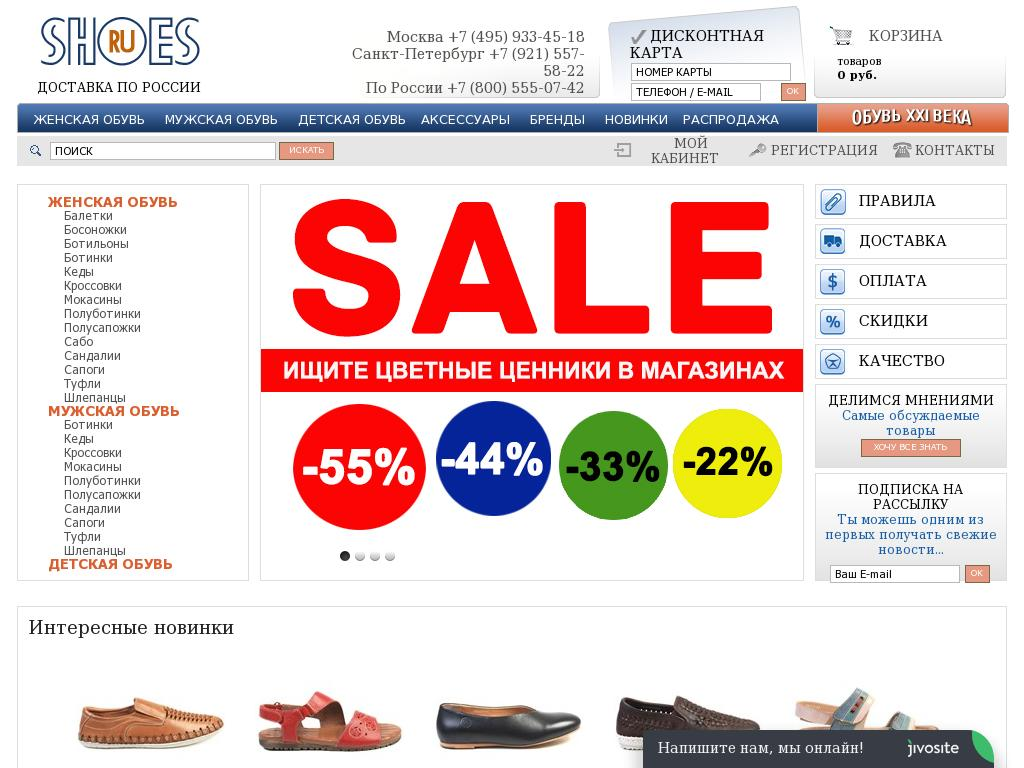 логотип shoes.ru