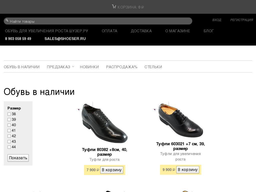логотип shoeser.ru