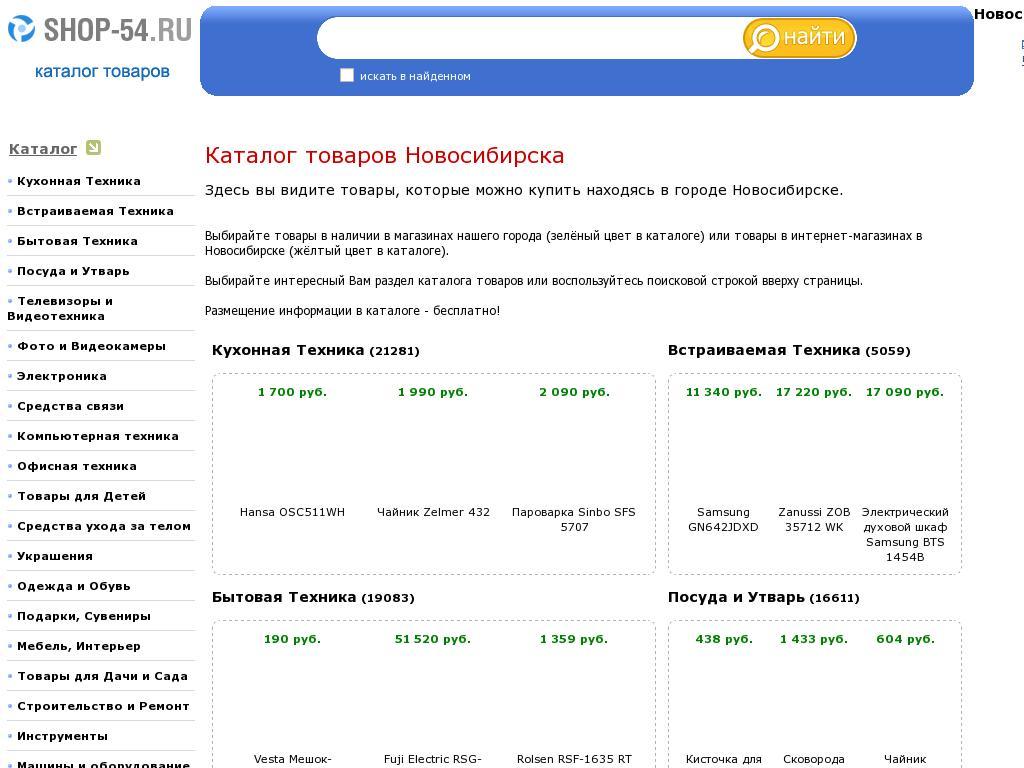 логотип shop-54.ru