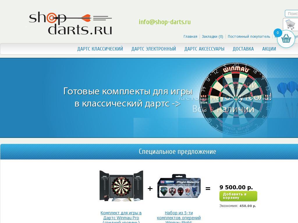 логотип shop-darts.ru
