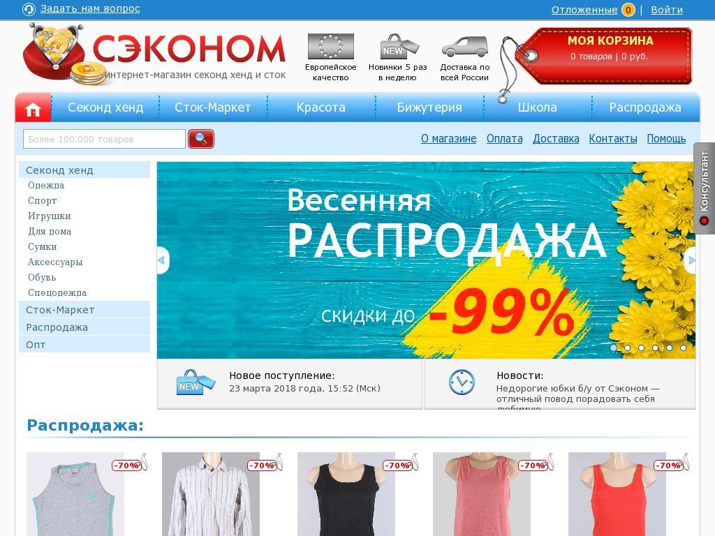 31e0f66b Shop-sh.ru - магазин одежды со стока и секонд-хенда (регион ...