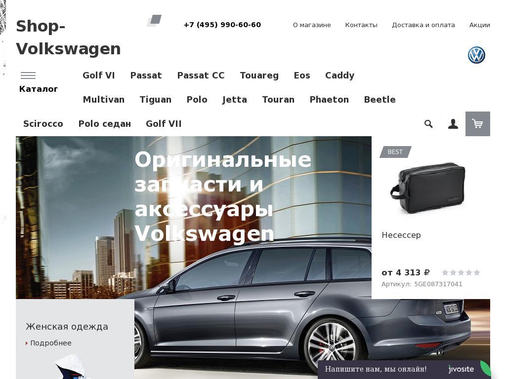 логотип shop-volkswagen.ru