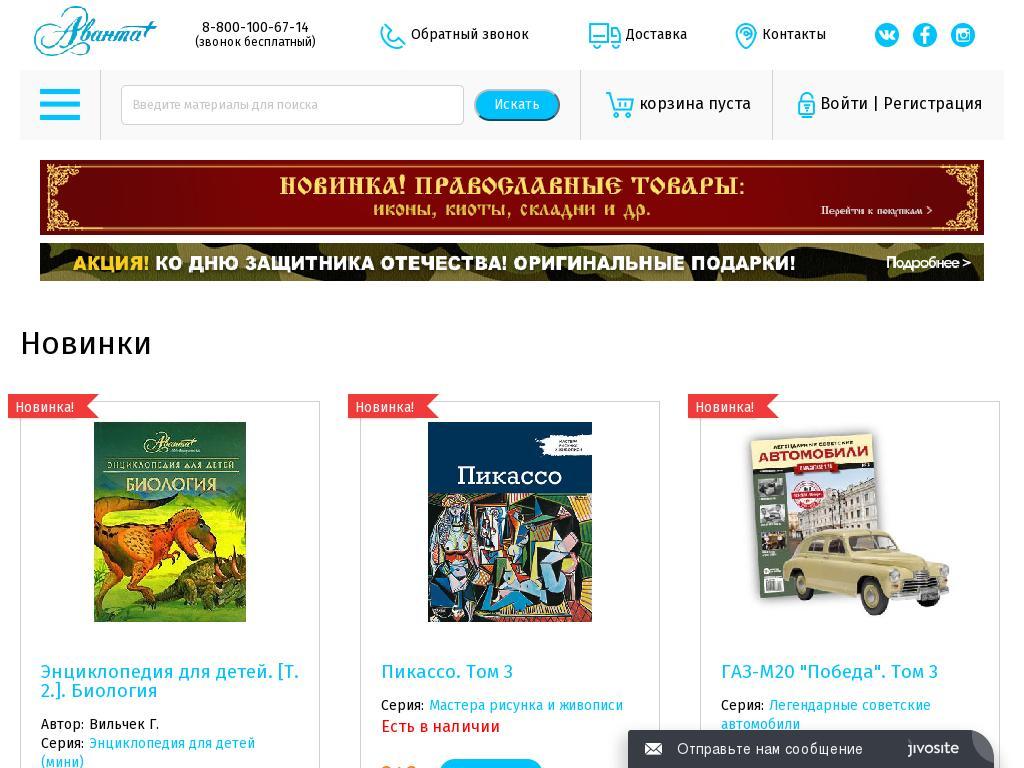 логотип shop.avanta.ru