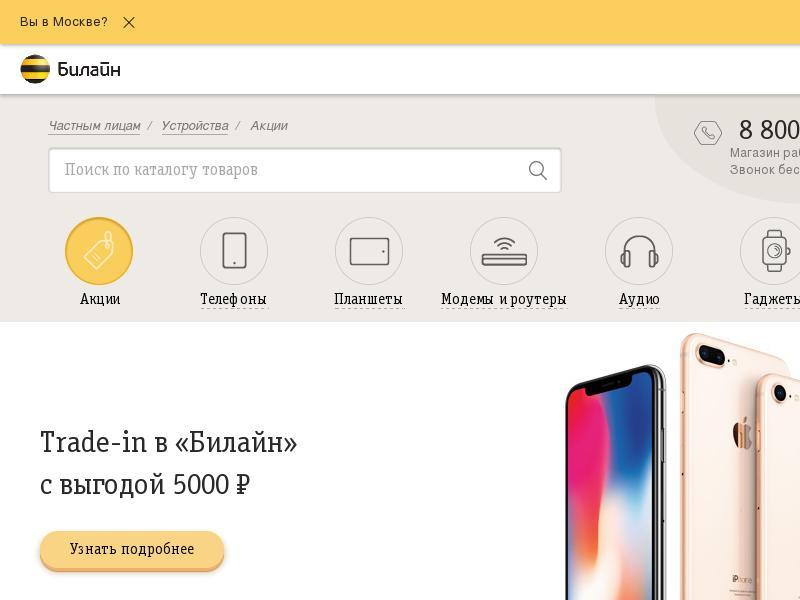 логотип shop.beeline.ru