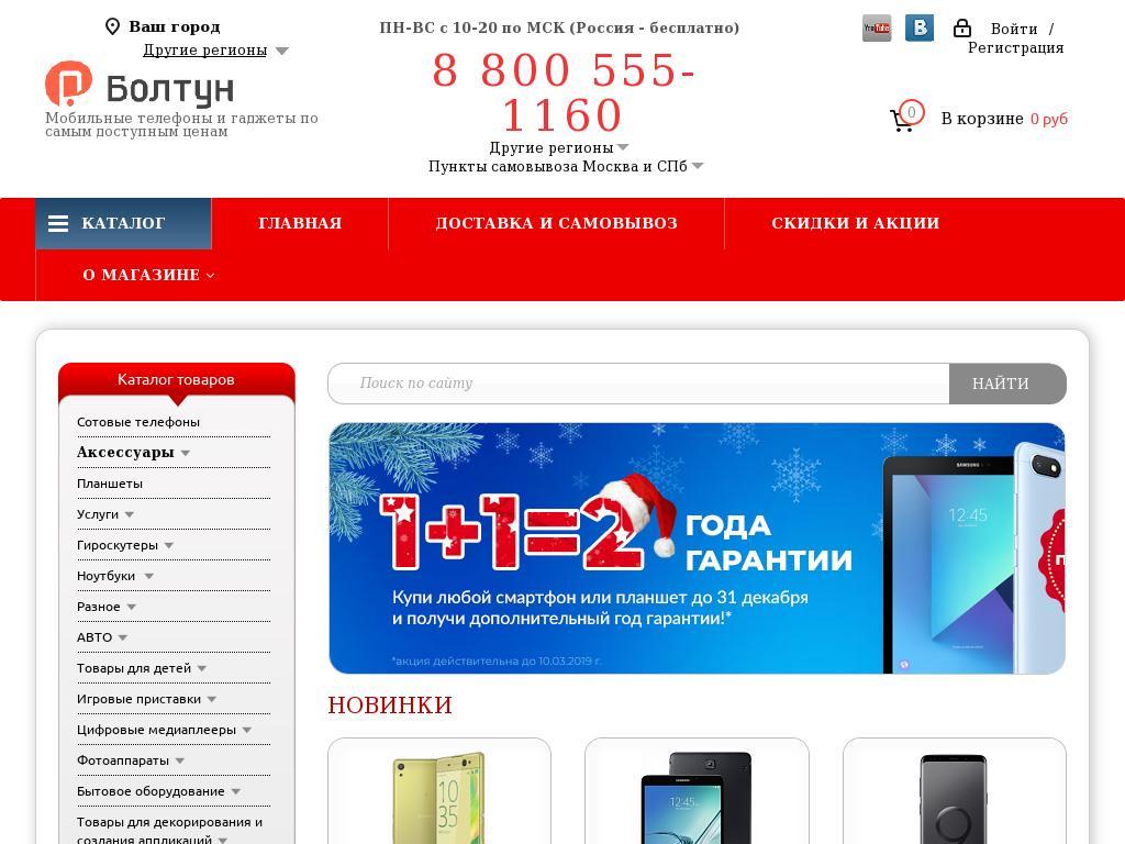 логотип shop.boltyn.ru