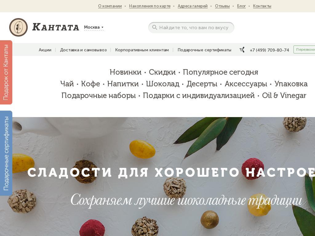 логотип shop.cantata.ru