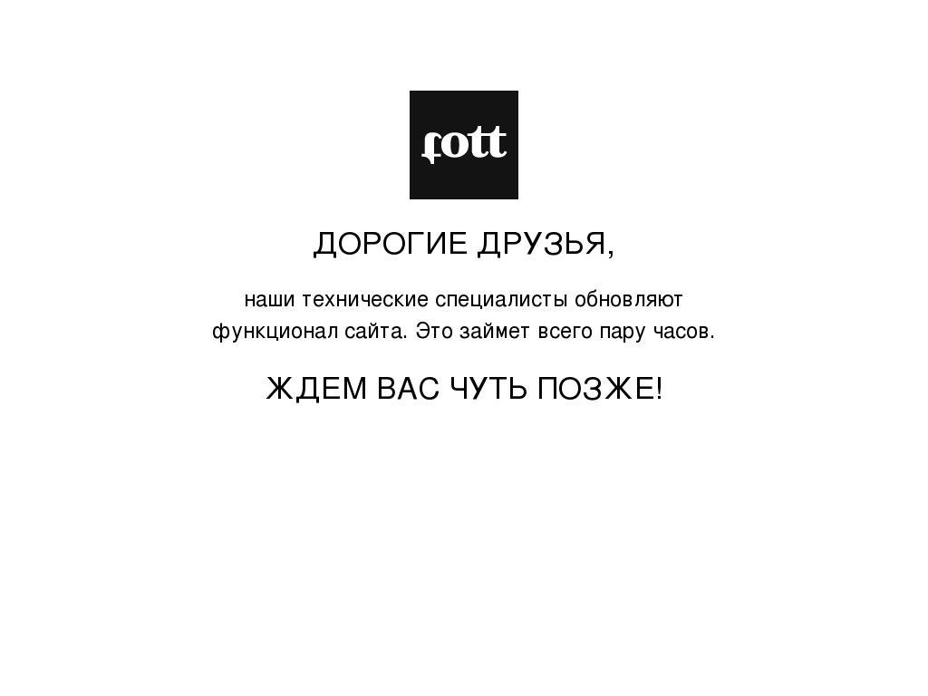 логотип shop.fott.ru