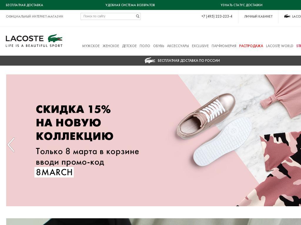 логотип shop.lacoste.ru