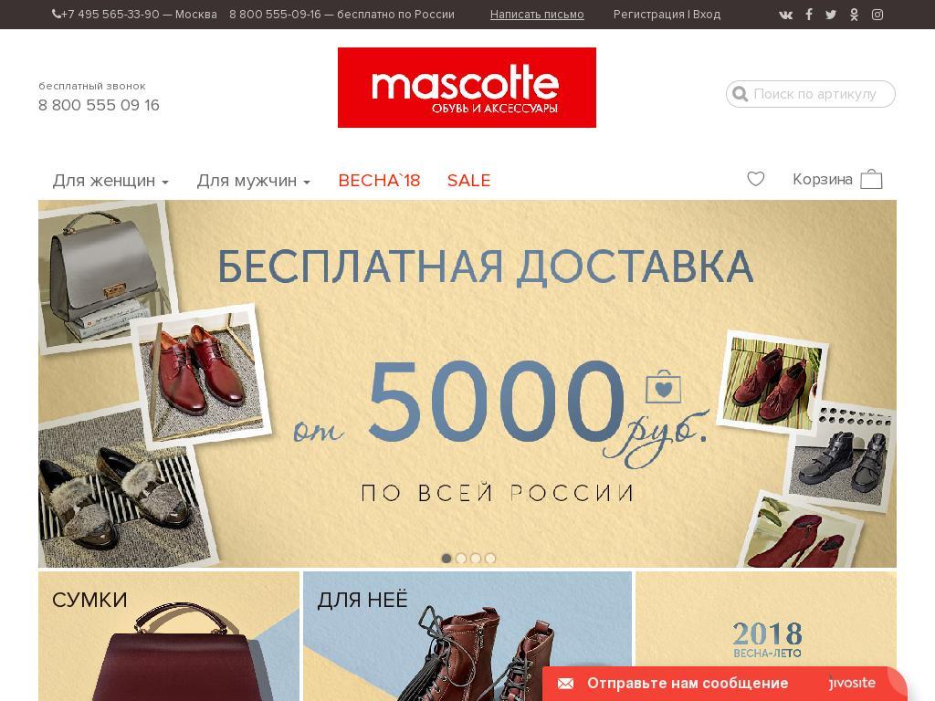 логотип shop.mascotte.ru
