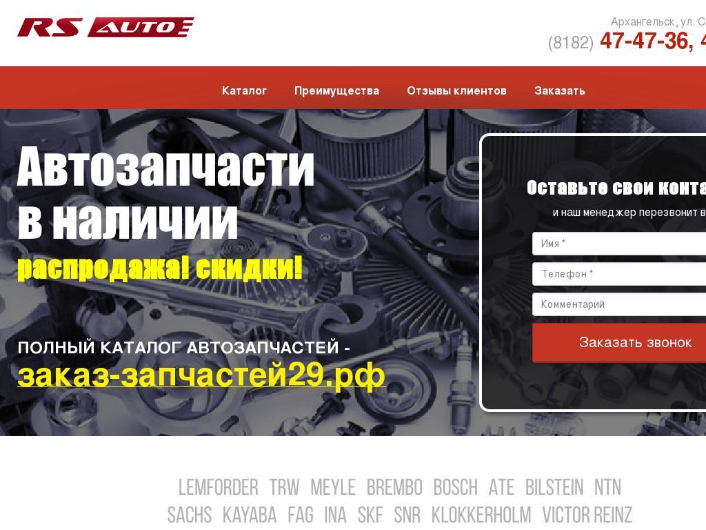 логотип shop.rsauto29.ru