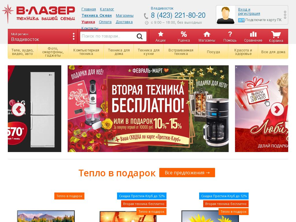 логотип shop.v-lazer.com