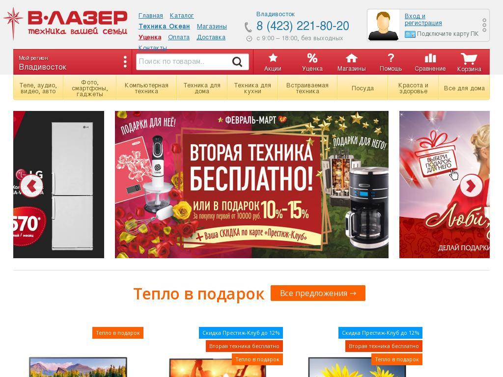 логотип shop.v-lazer.com