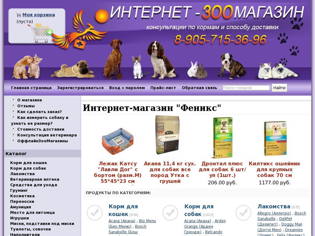 логотип shop.vet-klinika.ru