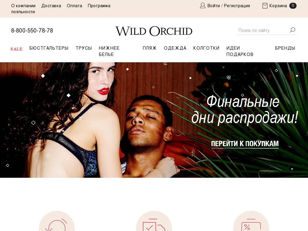 отзывы о shop.wildorchid.ru