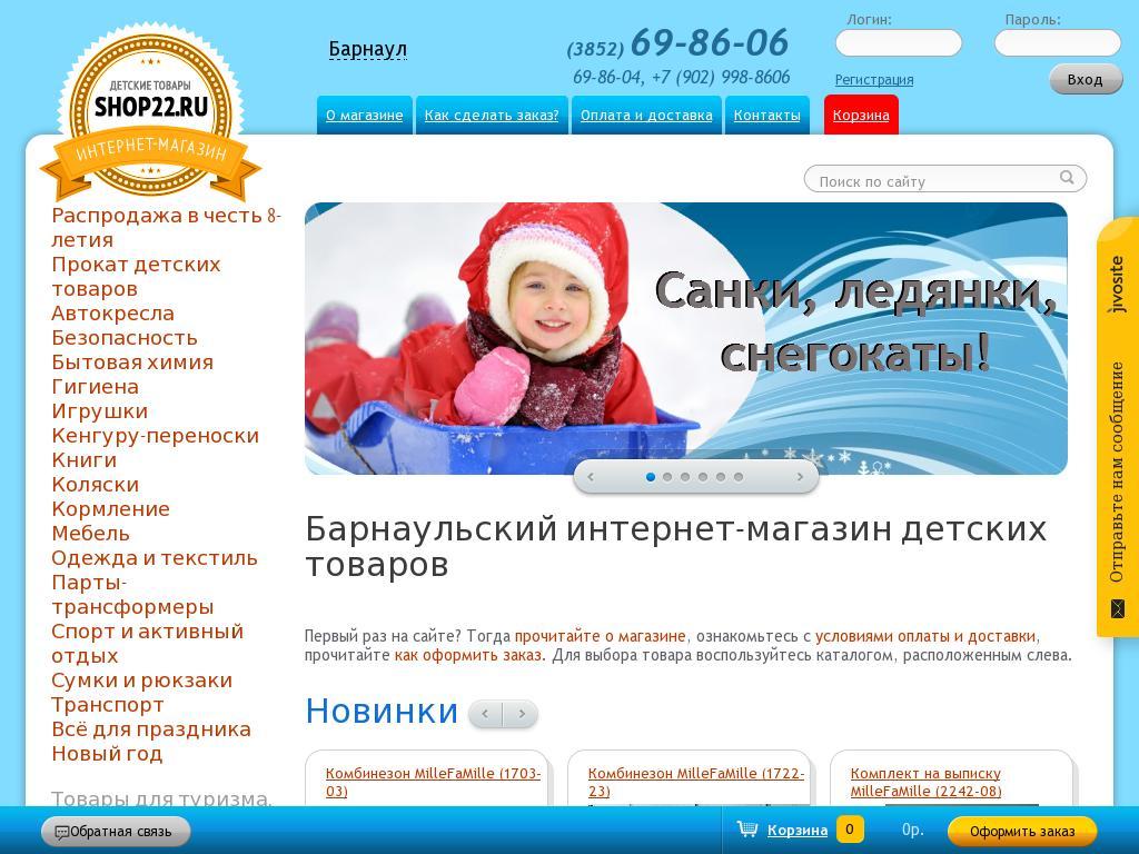 логотип shop22.ru