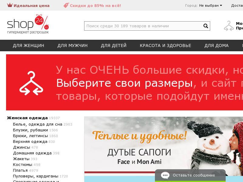 логотип shop24.ru