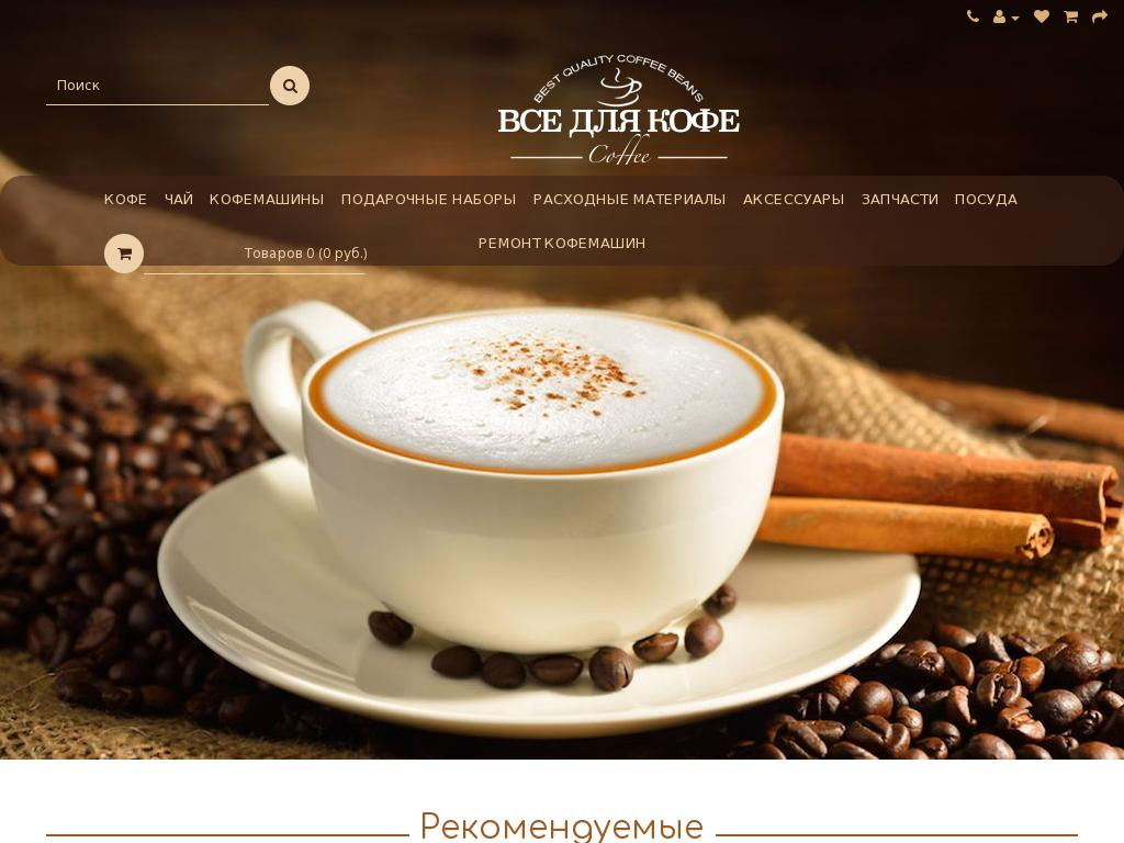 логотип shop4coffee.ru