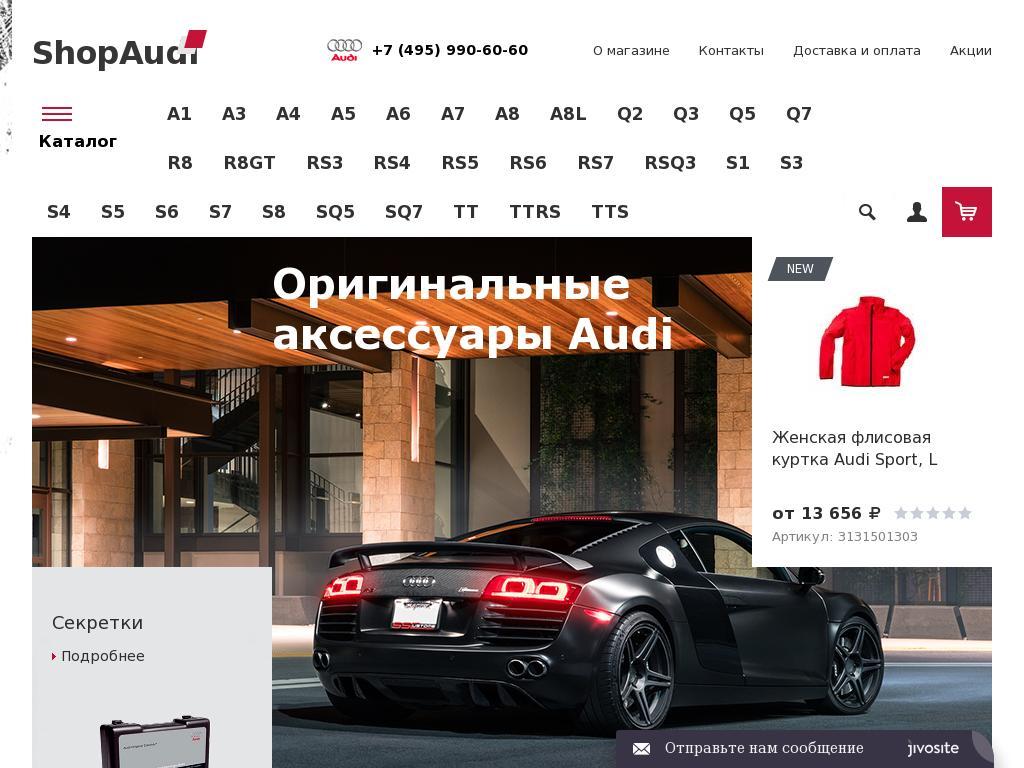 Скриншот интернет-магазина shopaudi.ru