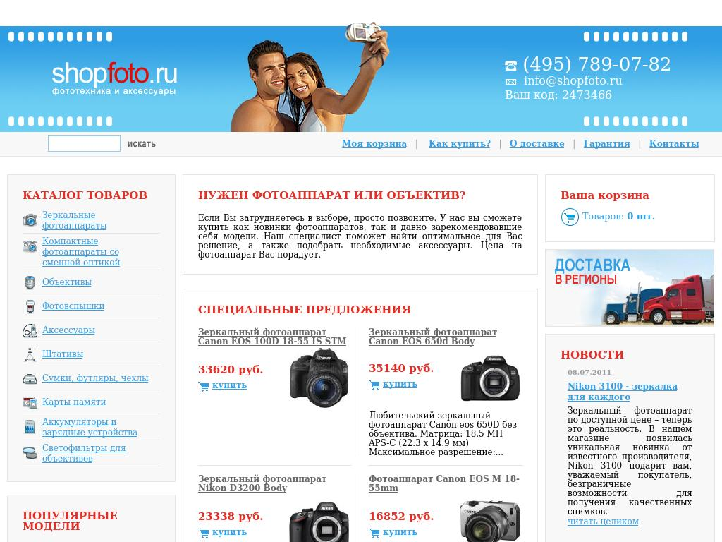 логотип shopfoto.ru