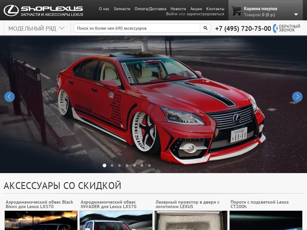 логотип shoplexus.ru