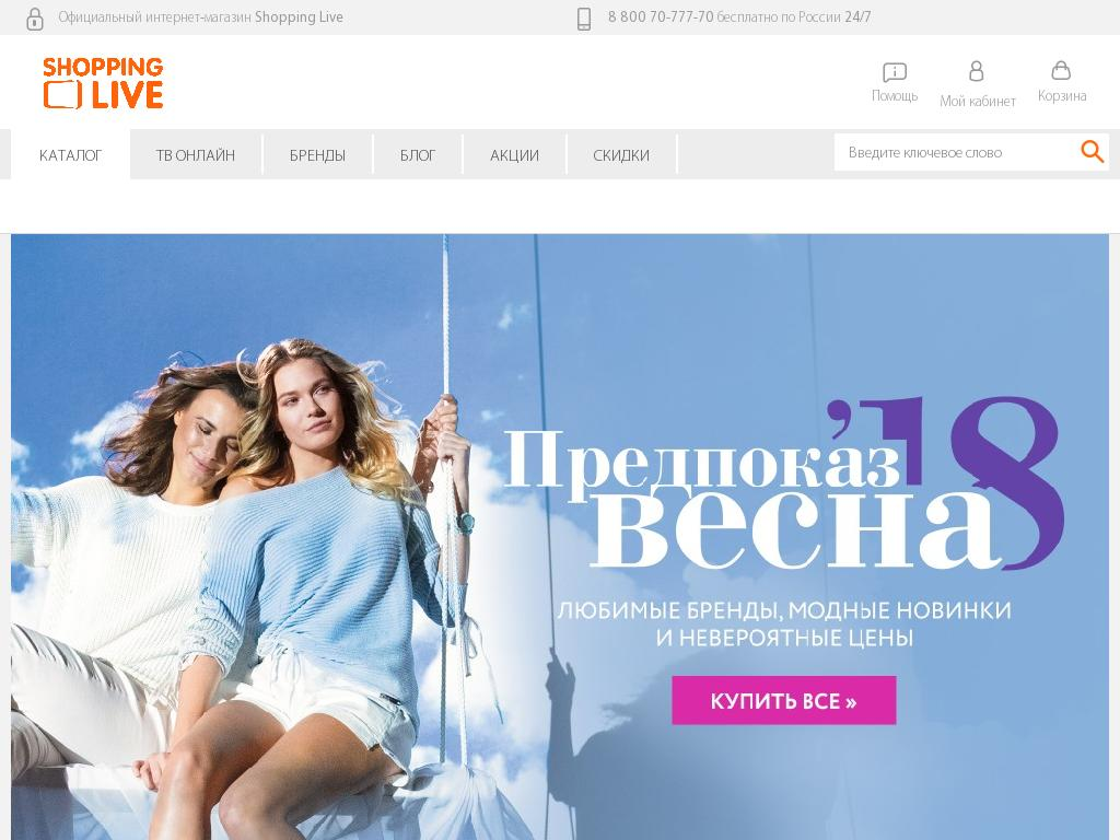 логотип shoppinglive.ru