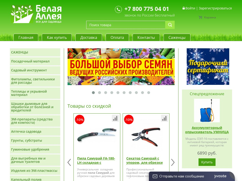 логотип shopsad.ru