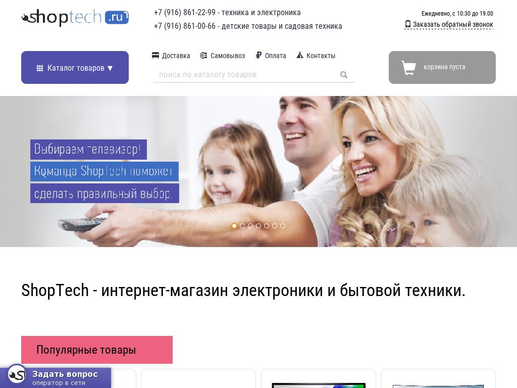 отзывы о shoptech.ru