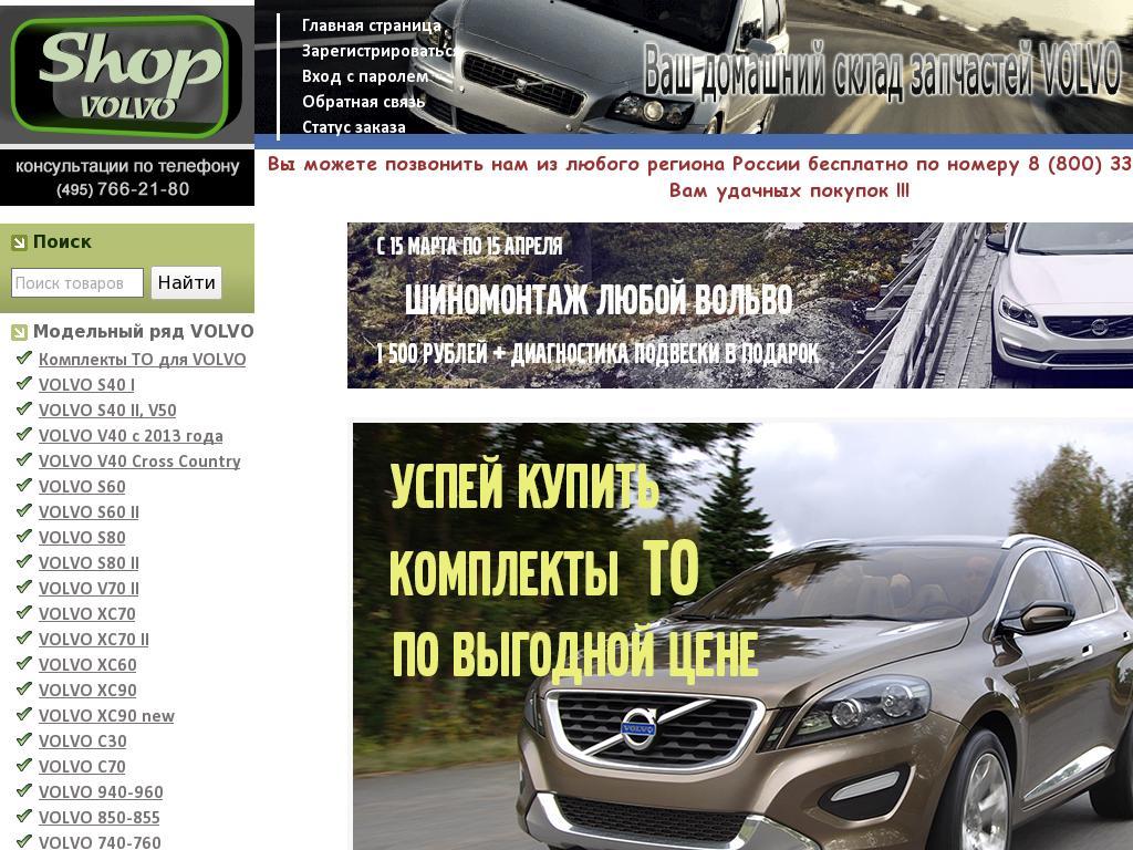 логотип shopvolvo.ru