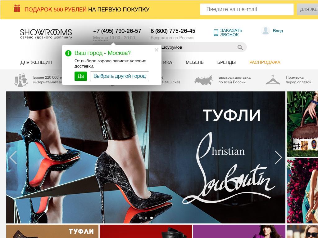 логотип showrooms.ru
